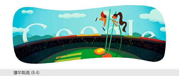 伦敦奥运会谷歌不同主题涂鸦合辑-撑杆跳