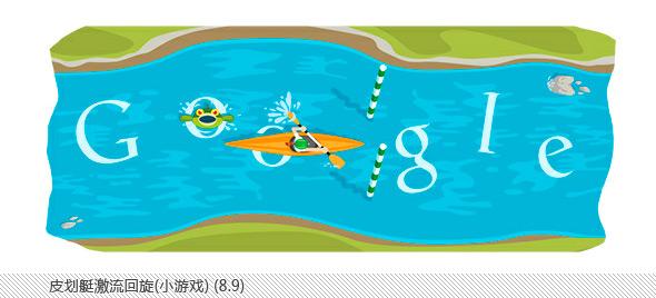 伦敦奥运会谷歌不同主题涂鸦合辑-皮划艇激流回旋