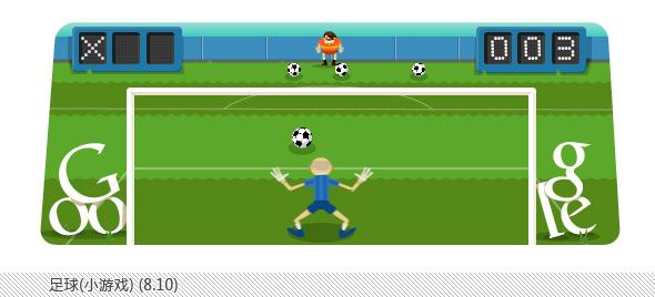 伦敦奥运会谷歌不同主题涂鸦合辑-足球