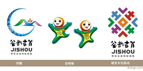 jishou city brands 湖南吉首市市徽、吉祥物、城市文化标志发布
