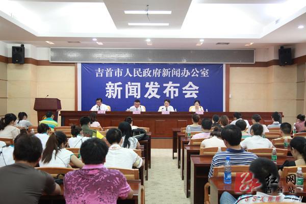 湖南吉首市市徽、吉祥物、城市文化标志发布