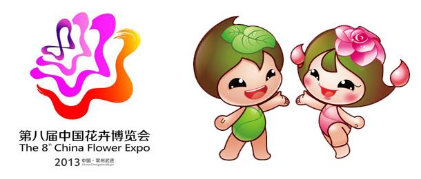 2013 china flower expo 第八届花博会会徽、吉祥物正式亮相