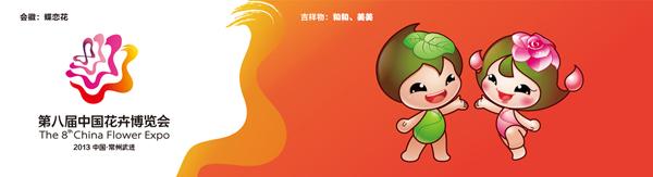2013 china flower expo 2 第八届花博会会徽、吉祥物正式亮相