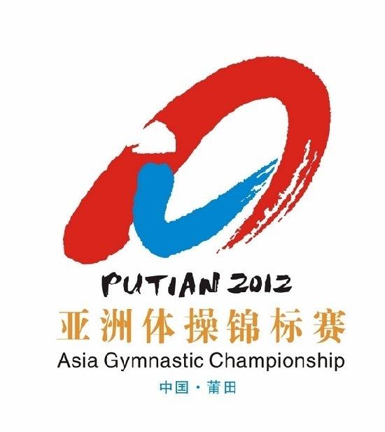 2012 asia gymnastic championship logo  2012年亚洲体操锦标赛会徽吉祥物揭晓