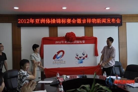 145231967  2012年亚洲体操锦标赛会徽吉祥物揭晓