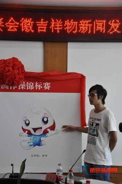 145231972  2012年亚洲体操锦标赛会徽吉祥物揭晓