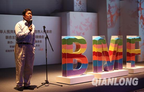 bmf new logo 2 北京国际音乐节启用新Logo