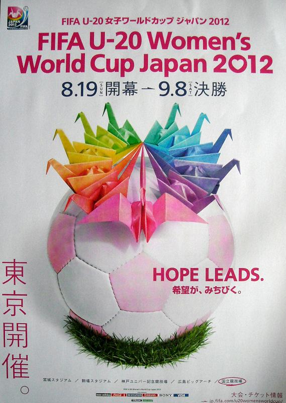 Japan 2012 poster 2012年U20女足世界杯官方会徽、口号、海报
