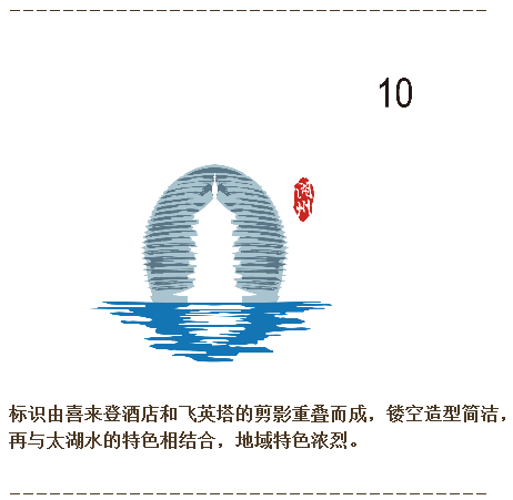 huzhou logo 4 浙江湖州城市形象标识揭晓