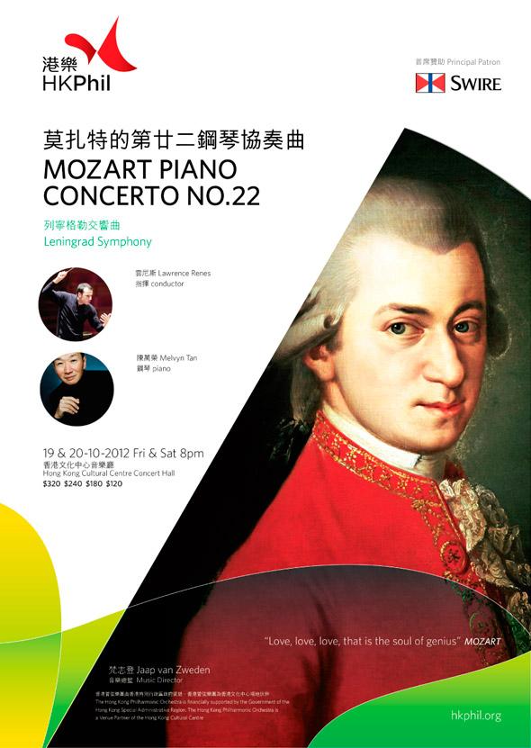 香港管弦乐团(港乐)启用新Logo