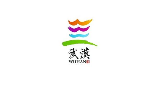 武汉城市形象标识入围作品公示