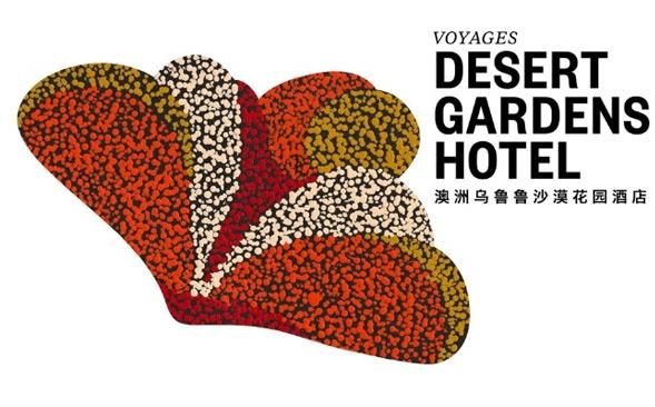 艾尔斯 设计/五星级的沙漠风帆酒店标志设计,来源于Ronnie Allen的绘画。