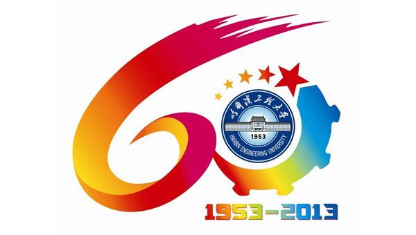 哈尔滨工程大学校庆60周年校庆标志 (2)