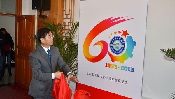 哈尔滨工程大学校庆60周年校庆标志 (1)