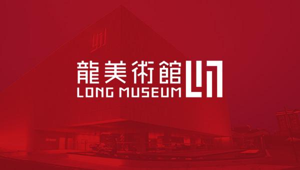 龙美术馆形象LOGO