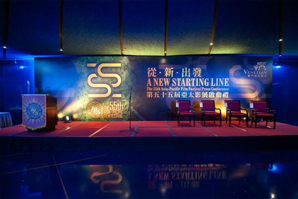 第55届亚太影展(APFF 2012)标志