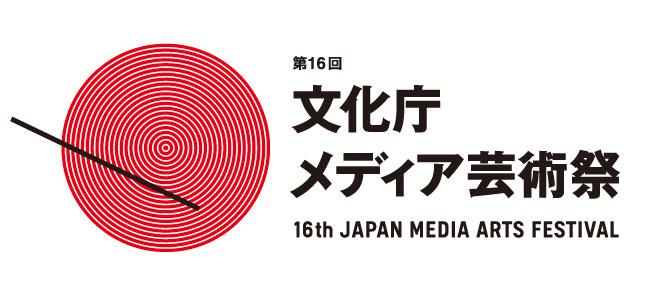 "16 japan mediaarts logo 22 第16届日本""文化厅媒体艺术节""Logo"