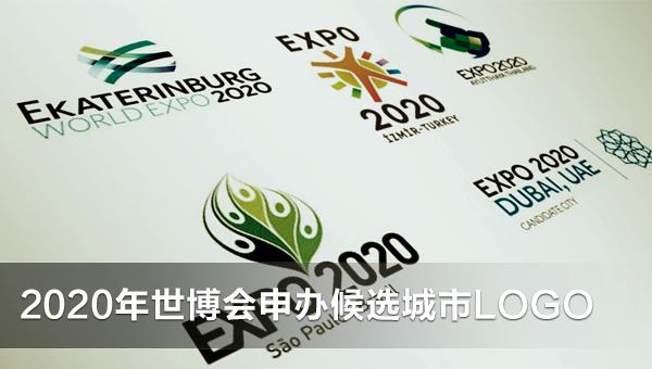 2020年世博会申办候选城市LOGO