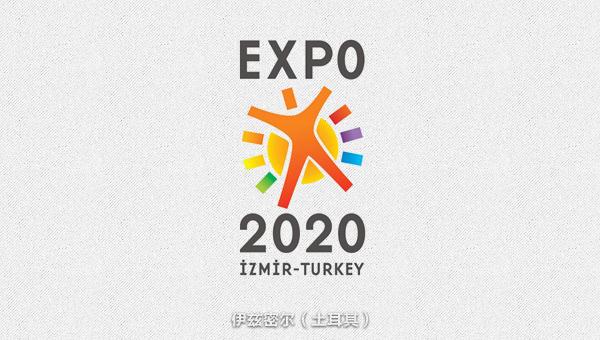 2020年世博会申办候选城市LOGO-土耳其