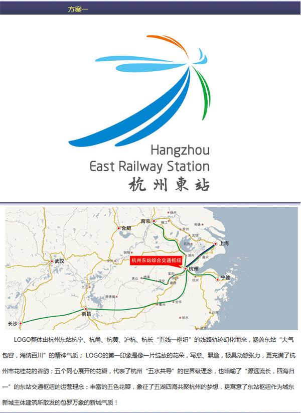 hz east railway station logo 1 杭州东站LOGO三选一投票进行中