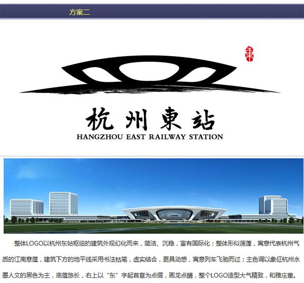 hz east railway station logo 2 杭州东站LOGO三选一投票进行中