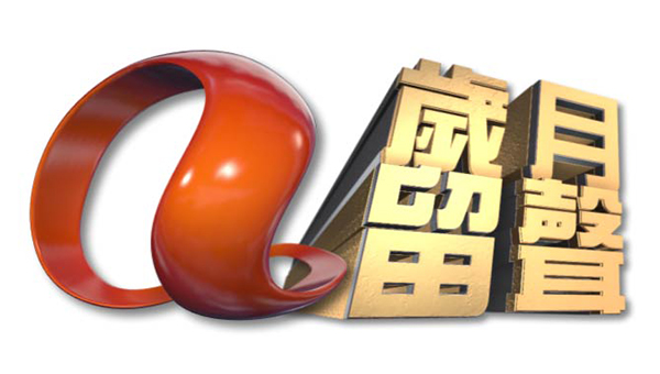 "atv classic new logo 1 香港亚视""岁月留声""频道新Logo"