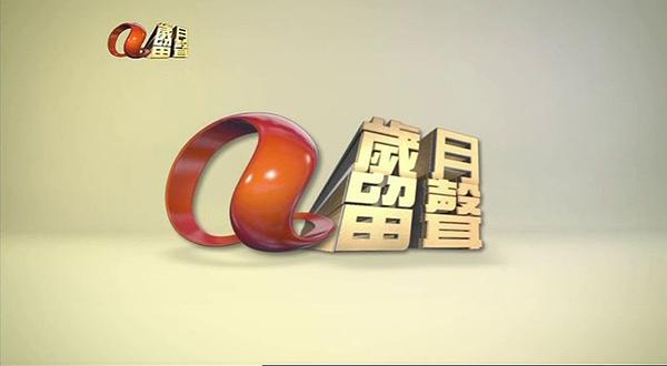 "atv classic new logo 3 香港亚视""岁月留声""频道新Logo"