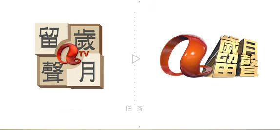 "ATV Classic logo 5 香港亚视""岁月留声""频道新Logo"