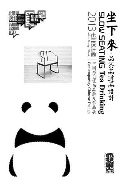 """中国设计师出征米兰设计周 关注""""吃喝"""""""