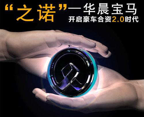 """bmw zinoro logo 1 华晨宝马新品牌""""之诺 """"标识设计亮相"""