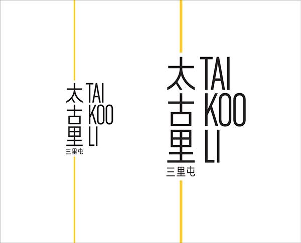 "taikooli logo 1 北京著名购物中心三里屯VILLAGE改名""三里屯太古里""换新Logo"