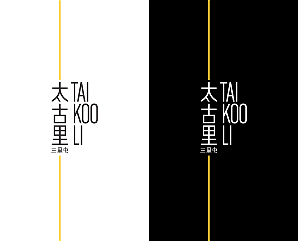 "taikooli logo 2 北京著名购物中心三里屯VILLAGE改名""三里屯太古里""换新Logo"