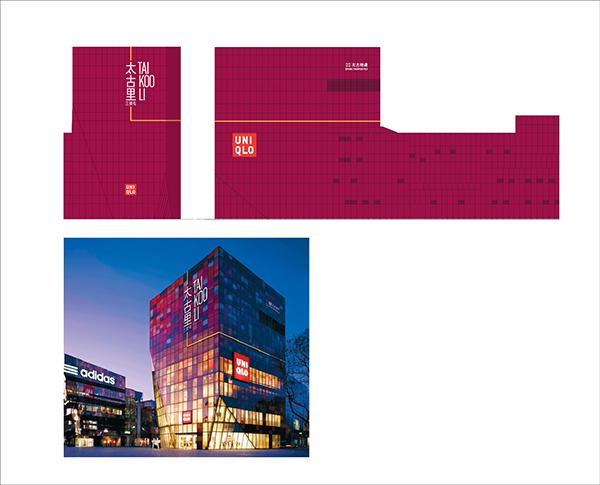 "taikooli logo 4 北京著名购物中心三里屯VILLAGE改名""三里屯太古里""换新Logo"
