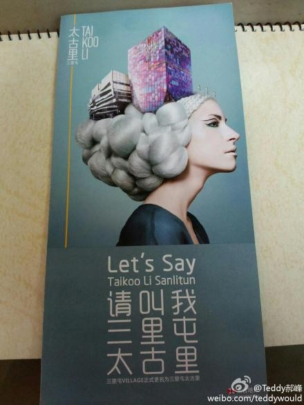 "slt 北京著名购物中心三里屯VILLAGE改名""三里屯太古里""换新Logo"