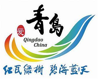 qingdao tourism logo 1  青岛旅游形象标识上月发布