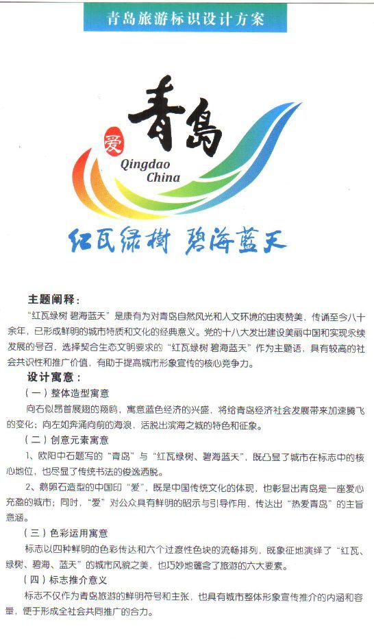 qingdao tourism logo 3  青岛旅游形象标识上月发布