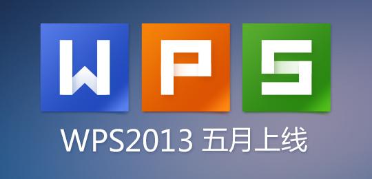 wps new logo 1 全新WPS 2013启用全新Logo