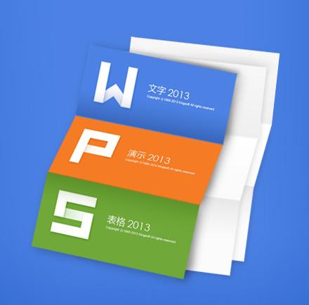 wps new logo 5 全新WPS 2013启用全新Logo