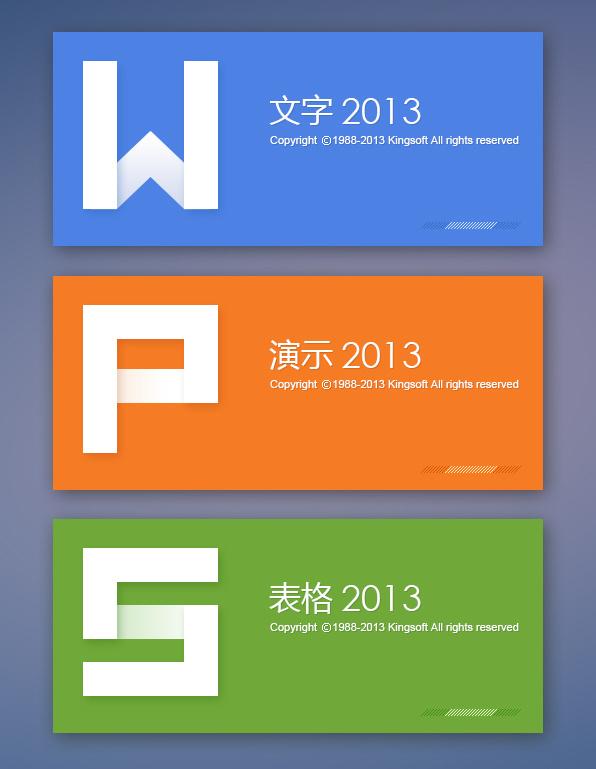 wps new logo 6 全新WPS 2013启用全新Logo