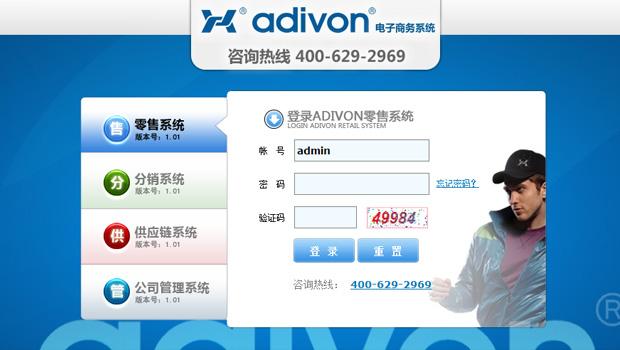 adivon-new-logo-b