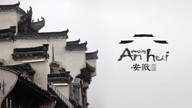 安徽旅游形象LOGO