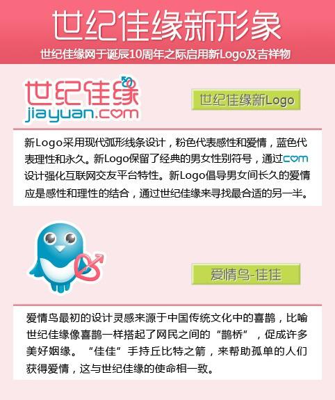 jiayuan new logo 2 知名婚恋交友网站世纪佳缘启用新LOGO和吉祥物