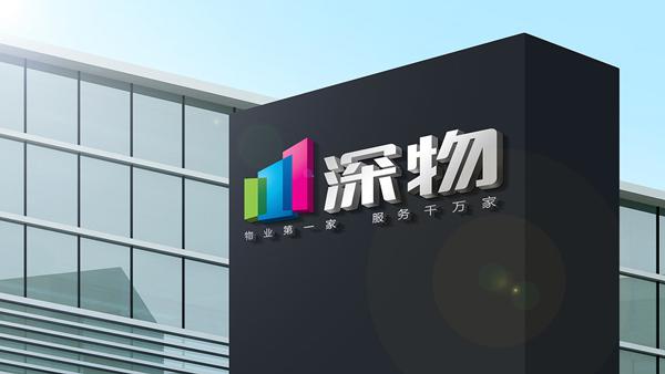"szpm new logo 5 全国第一家物业管理公司""深物""新标识发布"