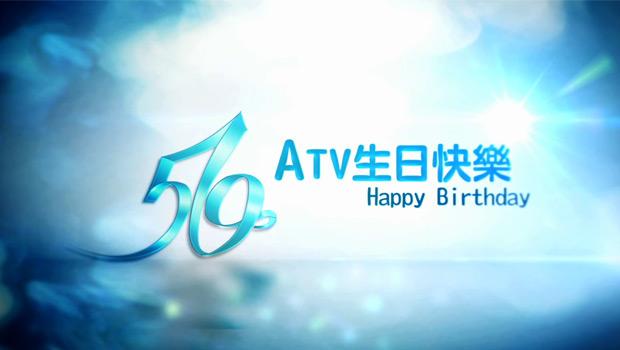 """亚视ATV 56周年主题LOGO被网友指是""""死""""字"""