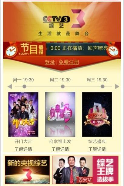 cctv3 new logo 2 央视综艺频道启用新频道标识