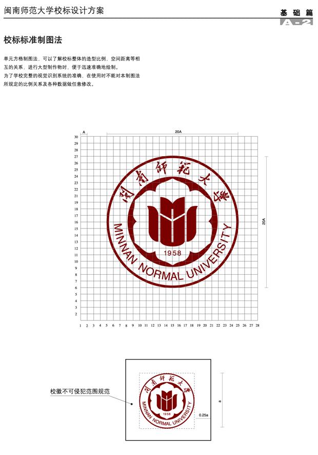 闽南师范大学启用新校徽标志