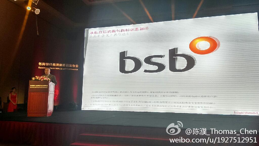 bsb new logo 2 包商银行启用品牌新标识