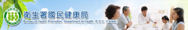 """tw bhp 2 台湾""""国民健康局""""局徽不雅 将公开征求新logo"""