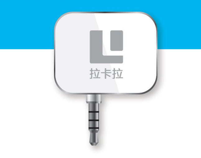 lakala new logo 2 知名第三方支付公司拉卡拉启用新标志