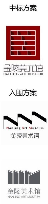 nanjing art museum logo 南京金陵美术馆标志揭晓